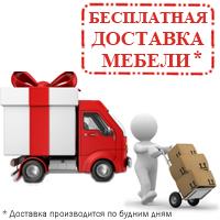 Бесплатная доставка мебели