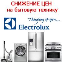�������� ��� �� ������� ������� Electrolux
