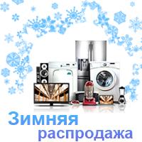 Зимняя распродажа бытовой техники